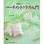 書籍 『優雅なペーパーアート パーチメントクラフト入門』 (雄鶏社