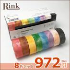 マスキングテープ  8色セットリンレイテープ RINK彩り水彩 15mm×7m IR010038P