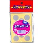 Yahoo!ラッピング倶楽部Yahoo!店自分でスクラッチカードが作れる スクラッチシール