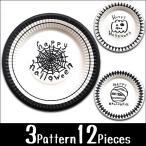 ハロウィン紙皿 ペーパーディッシュS 3柄アソート(12枚入り) エルオー HWPD02
