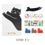 ショッピングマスキングテープ マスキングテープ マステ キングジム ちいさく持てるKITTA キッタネコ 10枚×4柄 KIT026