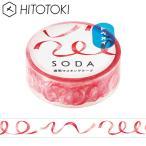 マスキングテープ キングジム KINGJIM ヒトトキ HITOTOKI ソーダ SODA 透明マスキングテープ リボン CMT15-004 15mm×5m