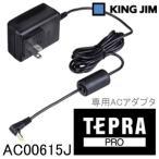 「テプラ」PRO用ACアダプター AC0615J