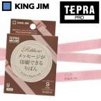 テプラ PRO テープカートリッジ りぼん ピンク 9mm SFR9PK 1コ入