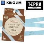 テプラ PRO テープカートリッジ りぼん スカイブルー 9mm SFR9BK 1コ入