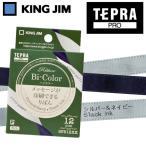 テプラ テプラテープ  キングジム  PRO用テープカートリッジ  りぼん バイカラー テプラ専用リボン  SFB12XK 幅12mmx5m  シルバー&ネイビー