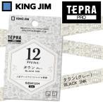 テプラ PRO テープカートリッジ マットラベル 12mm幅 タウン グレー 黒文字 SBM12H 1コ入
