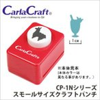 カーラクラフト クラフトパンチ スモールサイズ CP-1N トロピカルジュース