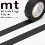 マスキングテープ マステ mt カモ井加工紙 mt1P 無地 マットブラック 15mmx10m MT01P207・1巻 ネコポス対応