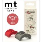 カモ井加工紙 マスキングテープカッター mtテープカッターナノ レッド・グレー2個セット MTTC0017