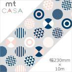 マスキングテープ  幅広 mt CASA FREECE フリース パターンドット 230mm×10m MTCAS2306