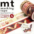 ショッピングマスキングテープ マスキングテープ マステ クリスマス mt カモ井加工紙 mtクリスマスセット2017 A MTCMAS76