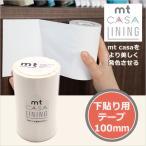 マスキングテープ  mt カモ井加工紙 mtCASA LINING100mm 100mmx20m MTCALI02