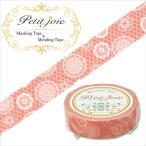 ネコポス対応 ニチバン Petit Joie/プチジョア マスキングテープ PJMT-15S001