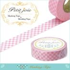 マスキングテープ  ニチバン Petit Joie プチジョア PJMT-15S004 ネコポス対応