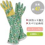 丸和貿易 UVカット加工手袋 マルチグローブ ロング ネメシア 1003619-02