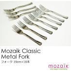 フォークMozaik Classic Metal Fork 19cmプラスチック製 シルバー フォーク10本セット MZTFR