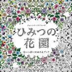 大人の塗り絵 ジョハンナ・バスフォード ひみつの花園 花いっぱいのぬりえブック
