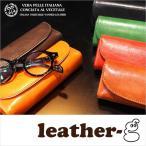 メガネケース おしゃれ 革 スリム 本革 本皮 イタリアンレザー刻印 品質保証書付き 最高級 贅沢 一枚革 上質起毛 磁石マグネット めがね 眼鏡 leather-g