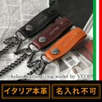 Wallet Chain - ウォレットチェーン 革 本革 本皮 牛革 イタリアンレザー メンズ 金具 刻印 バイカーズウォレット 財布に取り付け 男性 ギフト プレゼント ロック VEOL