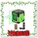 2ライン レーザー墨出し器 すみだし グリーン 緑色 レーザー タイル 斜線機能クロスライン 自動水平 高輝度 高精度 ミニ型 多機能取付台付属