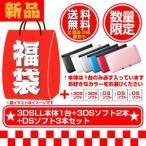 2016年新年福袋 数量限定 キャンセル不可 新品6点セット 送料無料 3DSLL本体+3DSソフト2本+DSソフト3本セット