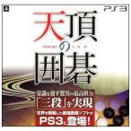【新品】PS3ソフト 天頂の囲碁
