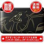 【新品★送料無料】3DSLL本体限定版 ポケモンセンターオリジナル ニンテンドー3DS LL リザードンエディション