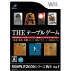 【12月6日発送★新品】Wiiソフト SIMPLE 2000シリーズWii Vol.1 THE テーブルゲーム 麻雀・囲碁・将棋・カード・花札・リバーシ・五目ならべ