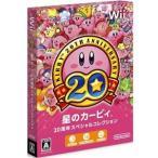 【+7月24日発送★WiiUでもプレイ可★新品】Wiiソフト 星のカービィ 20周年スペシャルコレクション