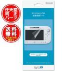 【特価★+5月7日発送★新品★送料無料メール便】WiiU周辺機器 Wii U GamePad 画面保護シート (WUP-A-SHAA)
