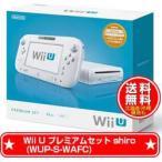 【本州四国10日着★12月9日発送★新品★送料無料】WiiU本体 Wii U プレミアムセット shiro (WUP-S-WAFC)