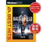 【新品★送料無料メール便】PCソフト EA BEST HITS バトルフィールド 3 (セ