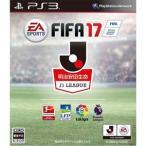 【本州四国8日着★12月7日発送★新品】PS3ソフト FIFA 17 (通常版) (セ