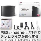 新品 PS3周辺機器 nasne 500GB ナスネ CECH-ZNR1J
