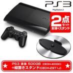 新品2点セット PS3本体 500GB チャコール・ブラック (CECH-4000C)+専用縦置きスタンド チャコール・ブラック (CECH-ZST1J)