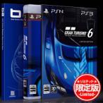 棚卸しの為★4月27日発送★新品】PS3ソフト グランツーリスモ6  (限定版) BCJS-37015 (s メーカー生産終了商品
