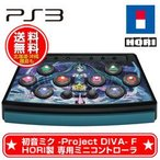 新品 送料無料PS3周辺機器 HORI製 初音ミク -Project DIVA- F 専用ミニコントローラ