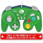 棚卸しの為★10月20日発送★新品】Wii WiiU周辺機器 (Wii U Wii対応) ホリ製 クラシックコントローラー for Wii U ルイージ