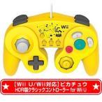 棚卸しの為★10月20日発送★新品】Wii WiiU周辺機器 (Wii U Wii対応) ホリ製 クラシックコントローラー for Wii U ピカチュウ