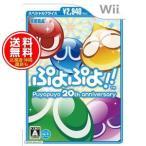 【2月21日発送★新品★送料無料メール便】Wiiソフト ぷよぷよ!! 20th anniversary スペシャルプライス (セ