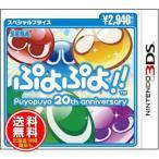 【1月18日発送★新品★送料無料メール便】3DSソフト ぷよぷよ!! 20th anniversary スペシャルプライス (セ
