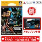 【特価★+12月14日発送★新品】PSP周辺機器 モンスターハンターポータブル 3rd メモリースティックPROデュオ 4GB