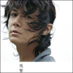 CDアルバム 残響 福山雅治