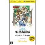 【新品】PSPソフト 幻想水滸伝 紡がれし百年の時 PSP the Best ULJM-08063 (コナ