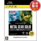 【12月4日発送★新品★送料無料メール便】PS3ソフト メタルギア ソリッド HD エディション PlayStation3 the Best BLJM-55056 (コナ