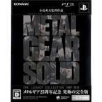 【本州四国5日着★12月4日発送★新品】PS3ソフト メタルギア ソリッド レガシーコレクション BLJM-91001