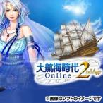 【+11月20日発送★新品】PS3ソフト 大航海時代 Online 2nd Age (通常版) BLJM-60523 (k 生産終了商品