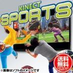 【新品★送料無料メール便】Xbox360ソフト Kinect スポーツ プラチナコレクション YQC-00027 (マ