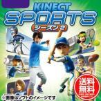 【新品★送料無料メール便】Xbox360ソフト Kinect スポーツ: シーズン2 プラチナコレクション 45F-00025 (マ